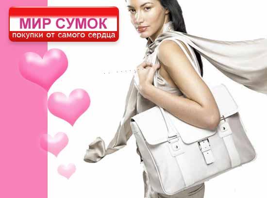 Просмотров: 495 Добавил: shops-mogilev Дата.  Мир сумок.  Скидки до 50%!